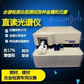 抽真空全谱直读光谱仪钢铁元素检测直读火花钢铁有色金属检测仪