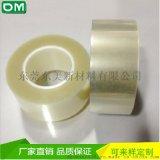 双层硅胶保护膜 超洁净无尘点 厂家定制生产供应