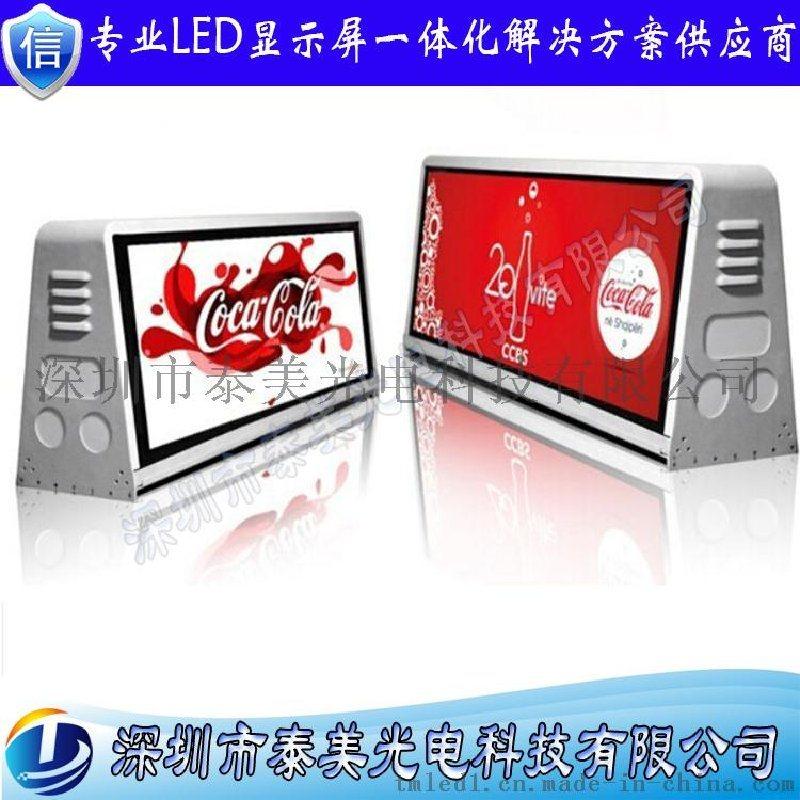 深圳廠家直銷的士屏 車載雙面led廣告屏