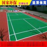 中山丙烯酸球场|丙烯酸球场材料|中山丙烯酸球场每平方价格|广东远洋体育塑胶材料厂