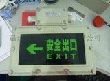 BAYD防爆安全出口指示燈