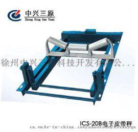中兴三原ICS-20B系列电子皮带秤