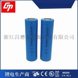 磷酸铁锂18650 3.2v 1500mah 圆柱锂电池