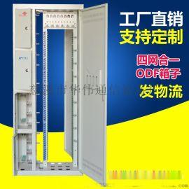 四网三网合一光纤配线架720分纤箱ODF空箱