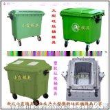 50升户外注射工业垃圾桶模具