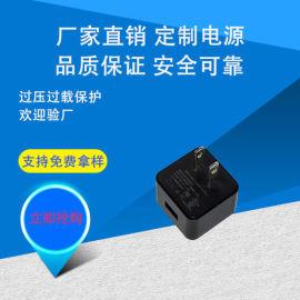 厂家直销5V2AUSB接口电源适配器充电器