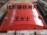 新沂800*800弧形铸铁闸门的重量是多少
