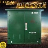 上海福开电气定做10-35KV电缆分支箱