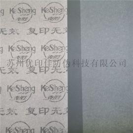 防伪证书水印特种纸 定位水印纸防复印纸张定制