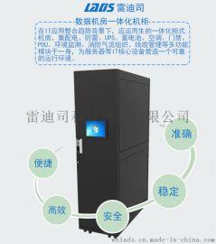 湖北武汉雷迪司小型机房一体化机柜微模块数据中心机柜
