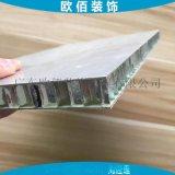 隔热保温铝蜂窝板 隔断墙面装饰蜂窝复合铝板 铝蜂窝板厂家定制批发