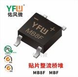 MB8F MBF 0.5A贴片整流桥堆印字MB8F 佑风微品牌