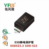 ESD静电保护管ESD5Z3.3 SOD-523封装印字ZE YFW/佑风微品牌