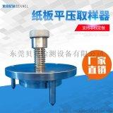 紙板平壓檢測取樣器東莞廠家現貨供應