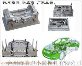 内饰件模具厂家黄岩改装车操作台模具生产厂家
