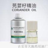 芫荽籽精油 化妆品护肤品原料 天然植物精油厂家