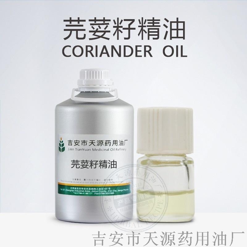 芫荽籽精油 化妝品護膚品原料 天然植物精油廠家