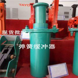 厂家专业生产行车焊接弹簧缓冲器 防撞装置吸收能力大