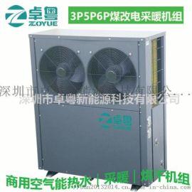 天津空气能热水器超低温煤改电生产厂家直销