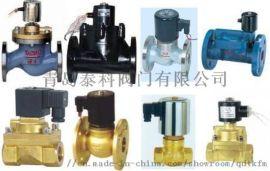 美  科进口进口电磁阀,蒸汽电磁阀,黄铜电磁阀