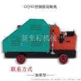 GQ40机器重钢筋切断机  废旧钢筋料头切断机