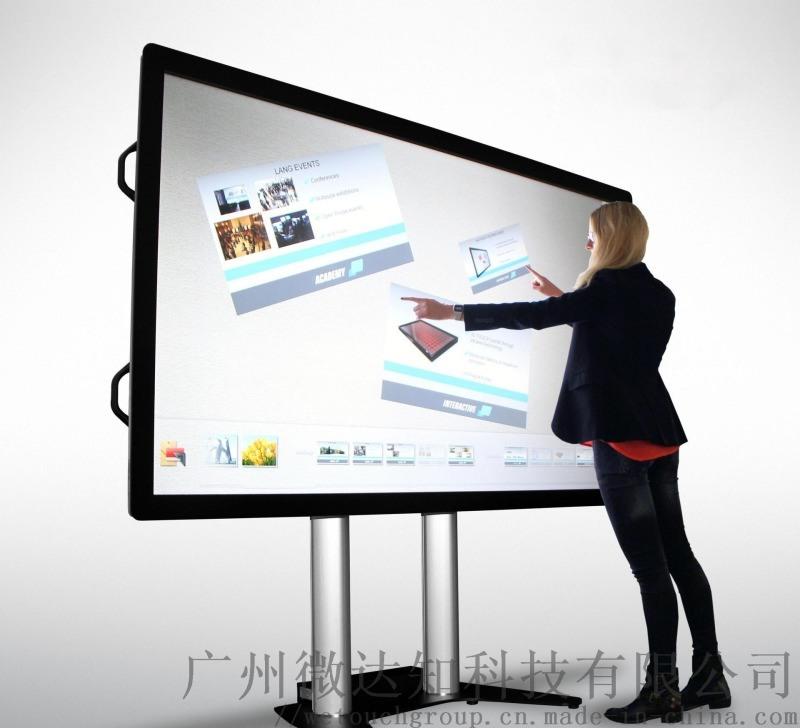 微達知50寸多媒體教學一體機電子白板會議觸摸一體機