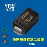SSL54 SMA低壓降肖特基二極體佑風微品牌