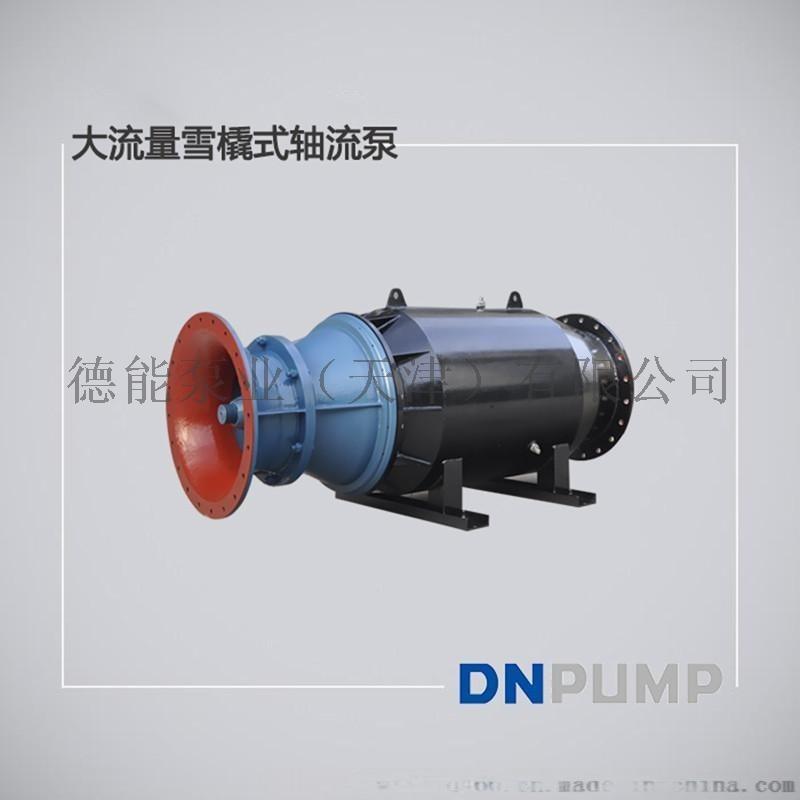 排海水專用的大流量軸流泵