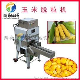 鲜玉米粒梗分离机 甜玉米脱粒机 玉米剥粒机