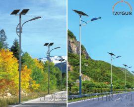 泰格太阳能路灯,户外路灯杆,LED照明灯,单臂路灯