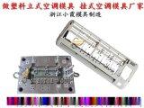 冷暖机塑胶壳模具加工生产