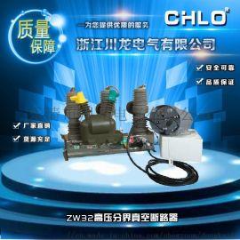 ZW32-12F高压分界真空断路器