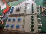 BXM51-T9/40/K125防爆照明配电箱