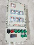 主回路63A支路32A防爆配电箱