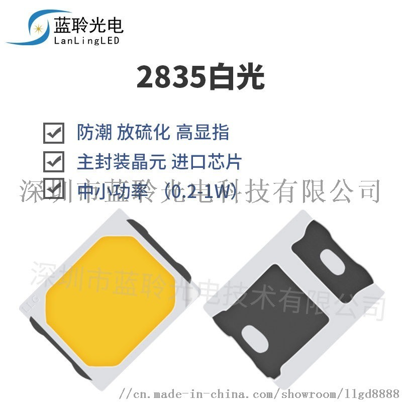 热销SMD2835贴片灯珠 高光效