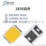 熱銷SMD2835貼片燈珠 高光效