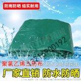 防水篷布苫布pvc防雨布