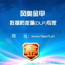 企业加密软件哪个好?江苏加密软件,广州加密软件,浙江加密软件,图纸加密找武汉风奥科技