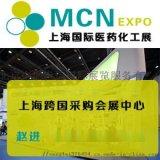 2019上海國際醫藥化工設備及新材料展覽會