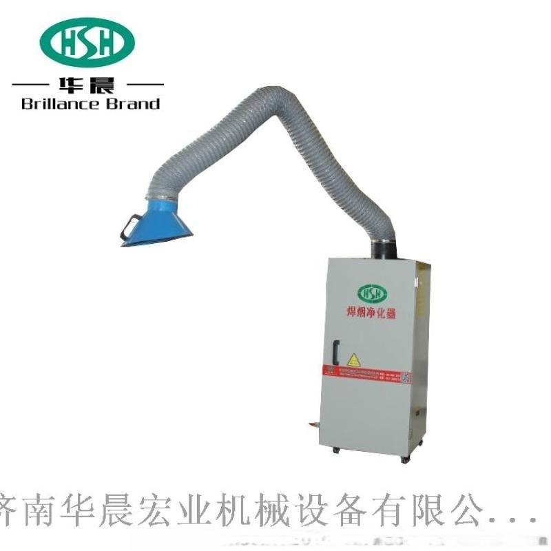 华晨hchyd3000经济型烟尘净化器