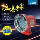 DGY18/48LX(A)礦用隔爆型LED機車燈