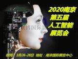 2020人工智能展览会3月在南京有一场人工智能展