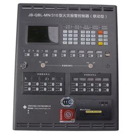 火灾报 控制器旅社工厂报 主机-MN/310