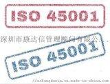 供应中山ISO45001认证咨询公司