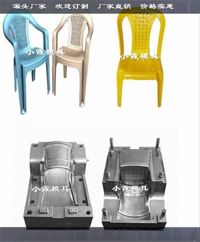 沙灘椅子塑膠模具