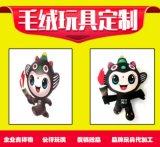 毛绒玩具厂家定制企业卡通吉祥物公仔可加印logo