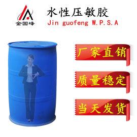 丙烯酸压敏胶水 水性丙烯酸压敏胶 丙烯酸压敏胶胶水