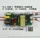 带风扇LED玉米驱动电源20-56W