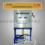 泰鼎恒业- QWX型涂层耐沾污性试验机