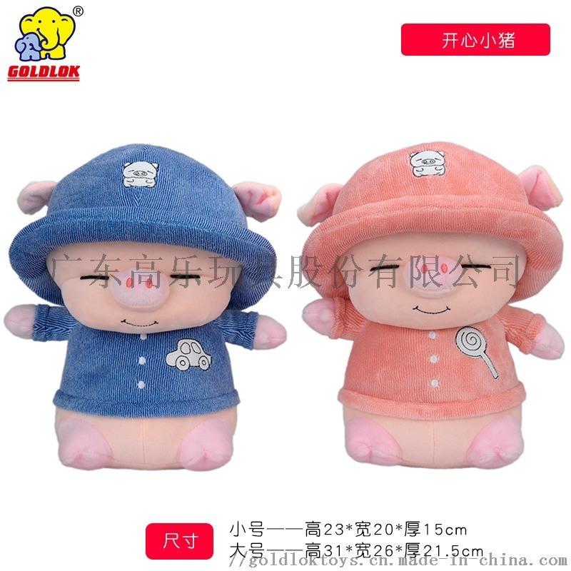 小猪公仔毛绒玩具开心小猪可爱女孩猪猪抱枕儿童礼物